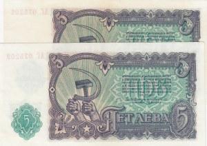 Bulgaria, 5 Leva, 1951, UNC, p82, (Total 2 banknotes)
