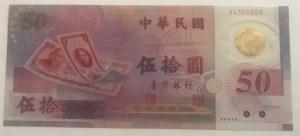 China, 50 Yüan, 1999, UNC, p1990