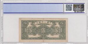 China Republic, 5 Yuan, 1948, XF, p802, PCGS 40