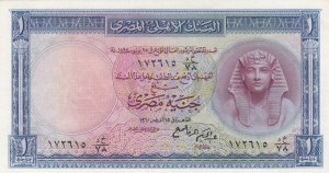Egypt, 1 Pound, 1960, XF, p30
