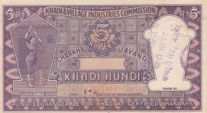India, 5 Rupees, 1957, FINE
