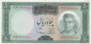 Iran, 50 Rials, 1969-71, UNC, p85