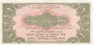 Israel, 1 Pound, 1948, XF (+), p15a