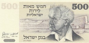 Israel, 500 Lirot, 1975, UNC, p42