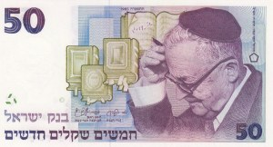 Israel, 50 New Sheqalim, 1985, UNC, p55a