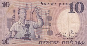 Israel, 10 Lira, 1958, VF, KM:32