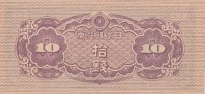 Japan, 50 Sen, 1944, UNC, p53