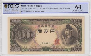 Japan, 1000 Yen, 1958, UNC, p94b