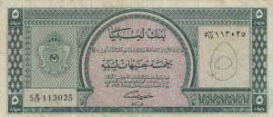 Libya, 5 Pounds, 1963, FINE, p31