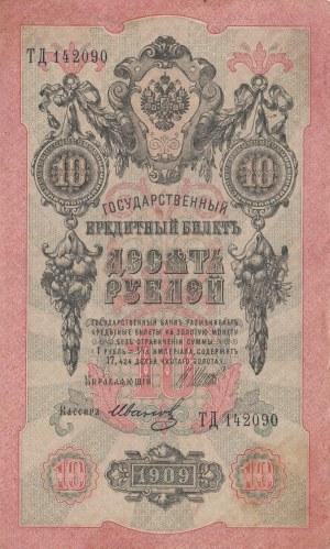 Russia, 10 Rubles, 1909, XF (+), p11