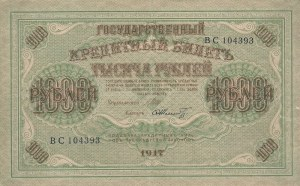 Russia, 1000 Rubles, 1917, XF (-), p37