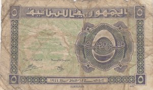 Saudi Arabian, 1 Riyal and 10 Riyals, 1968/ 1977, VF, p11a/ p18