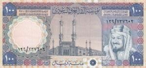 Saudi Arabia, 100 Riyals, 1976, XF, p20