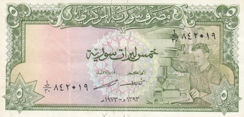 Syria, 5 Pounds, 1973, XF, p94d