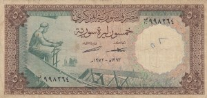 Syria, 50 Pounds, 1973, VF (-), p97b