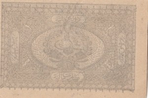Turkey, Ottoman Empire, 1 Kurush, 1877, UNC, p46b, Yusuf