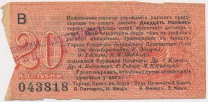 Łódź, Urząd Starszych Zg. Kupców, 20 kop. (1914) - wystawca stemplem - B